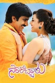 Sarocharu 2012 Full Movie Hindi Dubbed Watch Online HD