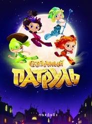 Fantasy Patrol streaming vf poster
