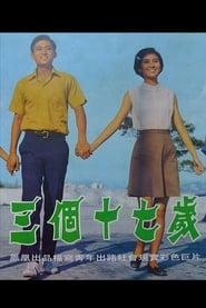 Three Seventeens (1972)