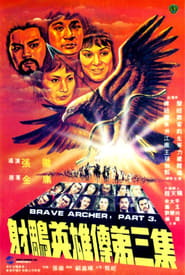 This The Brave Archer III (1981)