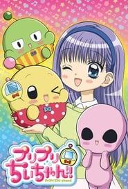 serien PriPri Chi-chan!! deutsch stream