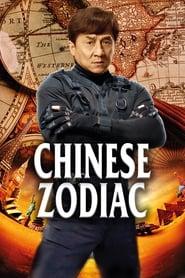 Chinese Zodiac Netflix Movie