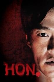 Hon (2009)