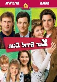 Full House Season 4