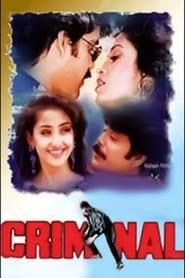 Criminal (1994) Netflix HD 1080p