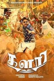 Kalari (Tamil)