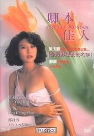 Affiche de Film Qing ben jia ren