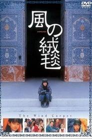 The Wind Carpet (2003)
