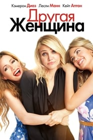 Watch The Other Woman Online Movie
