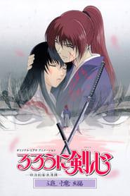 Rurouni Kenshin Season 0