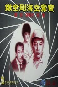 Treasure Hunt (1965)