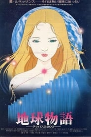Earth Story - Telepath 2500 (1984)
