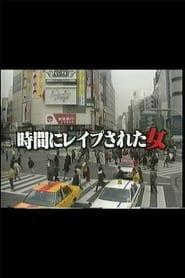 Image for movie 時間にレイプされた女 (1991)