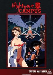 外道学園 (1994)
