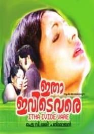 Itha Ivide Vare Film Plakat