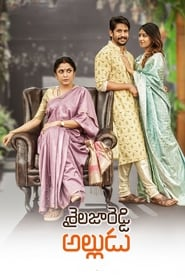 Image Shailaja Reddy Alludu (2018) Full Movie