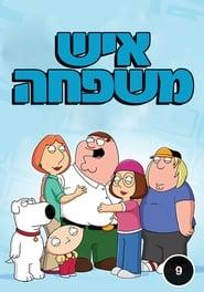 Family Guy - Season 9