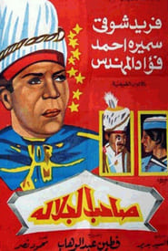 His Majesty (1963)