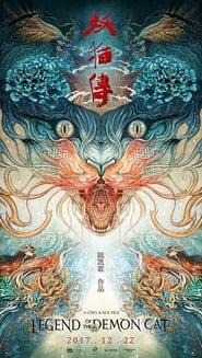 妖猫传 (2017)