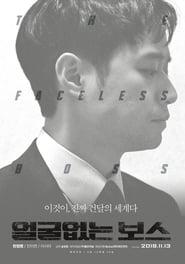 The Faceless Boss