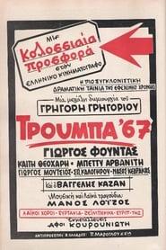 Trouba '67 (1967)
