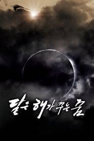 달은... 해가 꾸는 꿈 Netflix HD 1080p