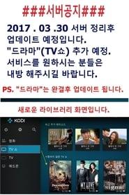 Image for movie 공지#2 (2017)