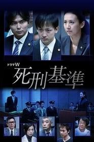 Shikei Kijun (2011)