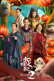 film Monster Hunt streaming