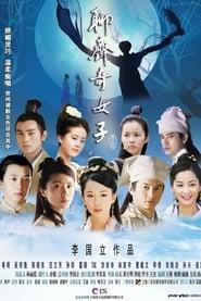 The Fairies Of Liaozhai (2007)