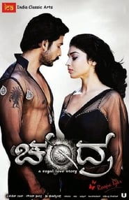Chandra 2013 (Hindi Dubbed)