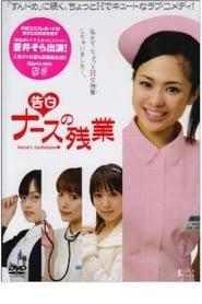 Imagen Nurse Confessions