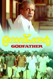 ഗോഡ്ഫാദർ (1991) Netflix HD 1080p