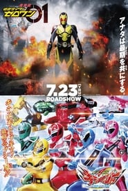 Mashin Sentai Kiramager: The Movie