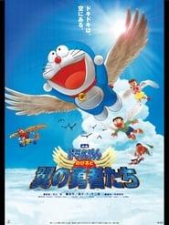 Doraemon: Nobita to tsubasa no yūsha-tachi