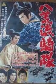 Samurai Knights (1961)