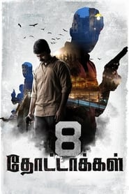 8 Thottakkal 2018 (Hindi Dubbed)