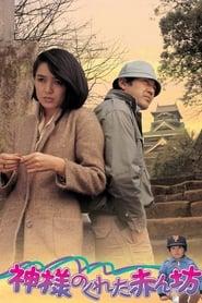 Heaven Sent (1979)