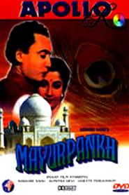 Mayurpankh