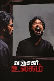 Vanjagar Ulagam (Tamil)
