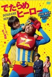 Detarame Hero (2013)