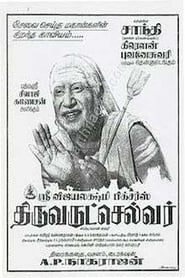 Thiruvarutchelvar (1967)
