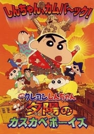 Crayon Shin-chan: The Storm Called - The Kasukabe Boys of the Evening Sun locandina