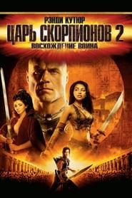 Царь скорпионов 2: Восхождение воина