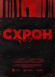 Схрон (2020)