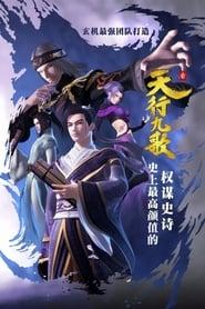 Streaming 天行九歌 poster