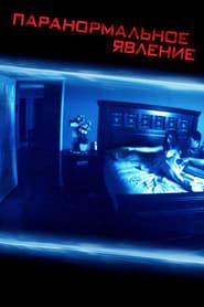 Watch Paranormal Activity Online Movie