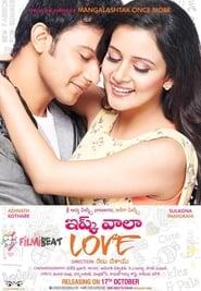 Ishq Wala Love 2014 (Marathi)