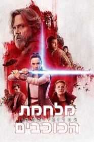 Watch Star Wars: The Last Jedi Online Movie