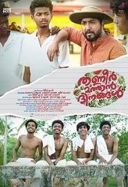 Thanneermathan Dinangal (Malayalam)